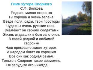 Гимн хутора Спорного С.Ф. Волкова Родная, милая сторонка Ты хороша и очень з