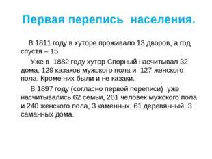 Первая перепись населения. В 1811 году в хуторе проживало 13 дворов, а год с