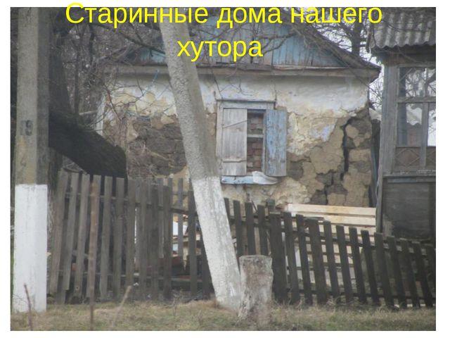 Старинные дома нашего хутора