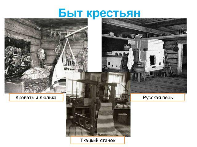 Быт крестьян Русская печь Ткацкий станок Кровать и люлька