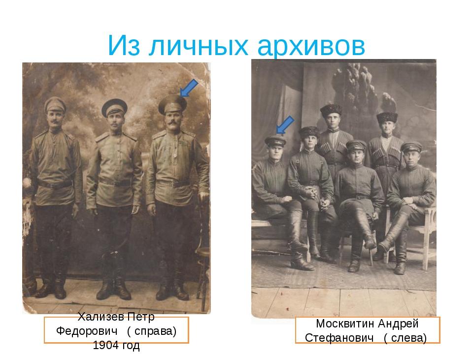 Из личных архивов Москвитин Андрей Стефанович ( слева) Хализев Петр Федорович...