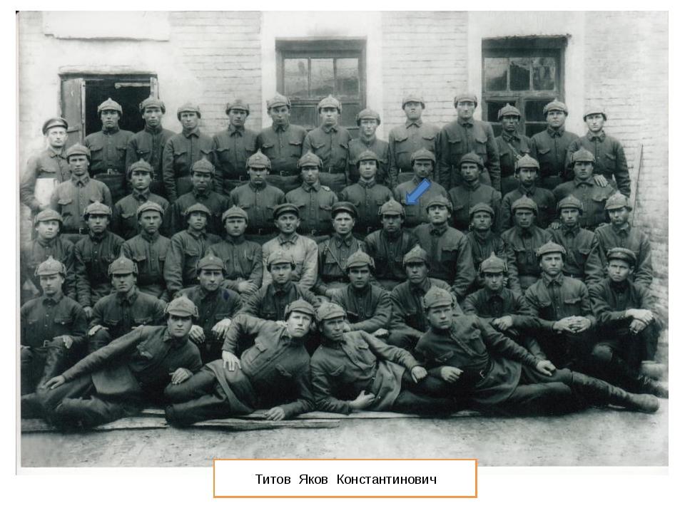 Титов Яков Константинович