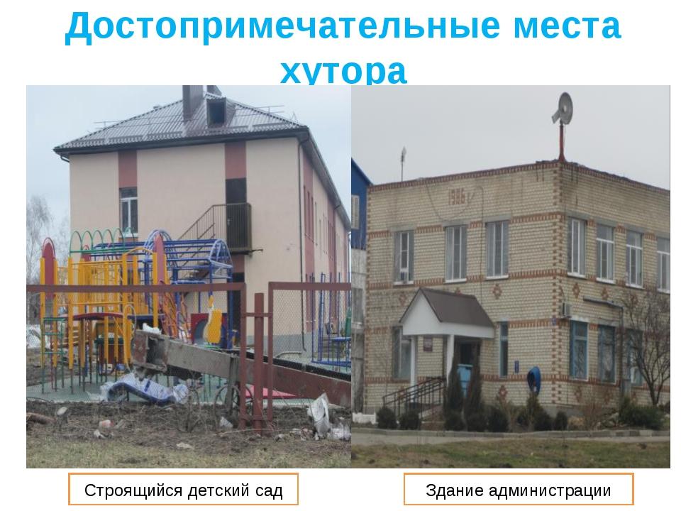 Достопримечательные места хутора Строящийся детский сад Здание администрации