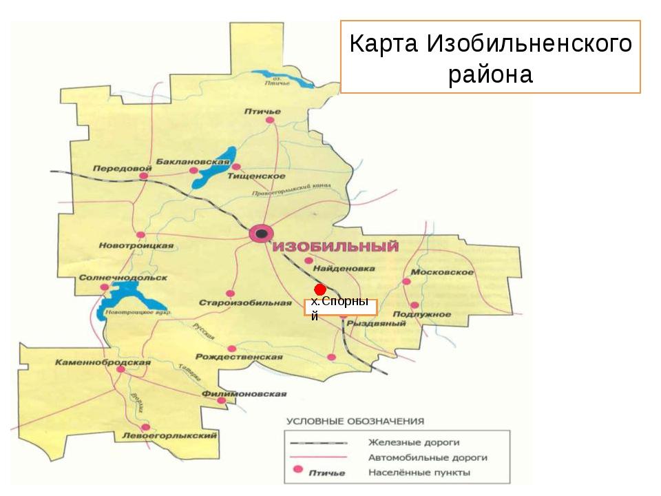 х.Спорный Карта Изобильненского района