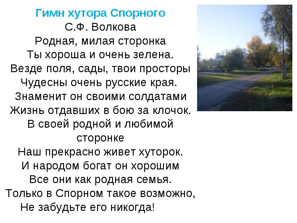 Гимн хутора Спорного С.Ф. Волкова Родная, милая сторонка Ты хороша и очень з...