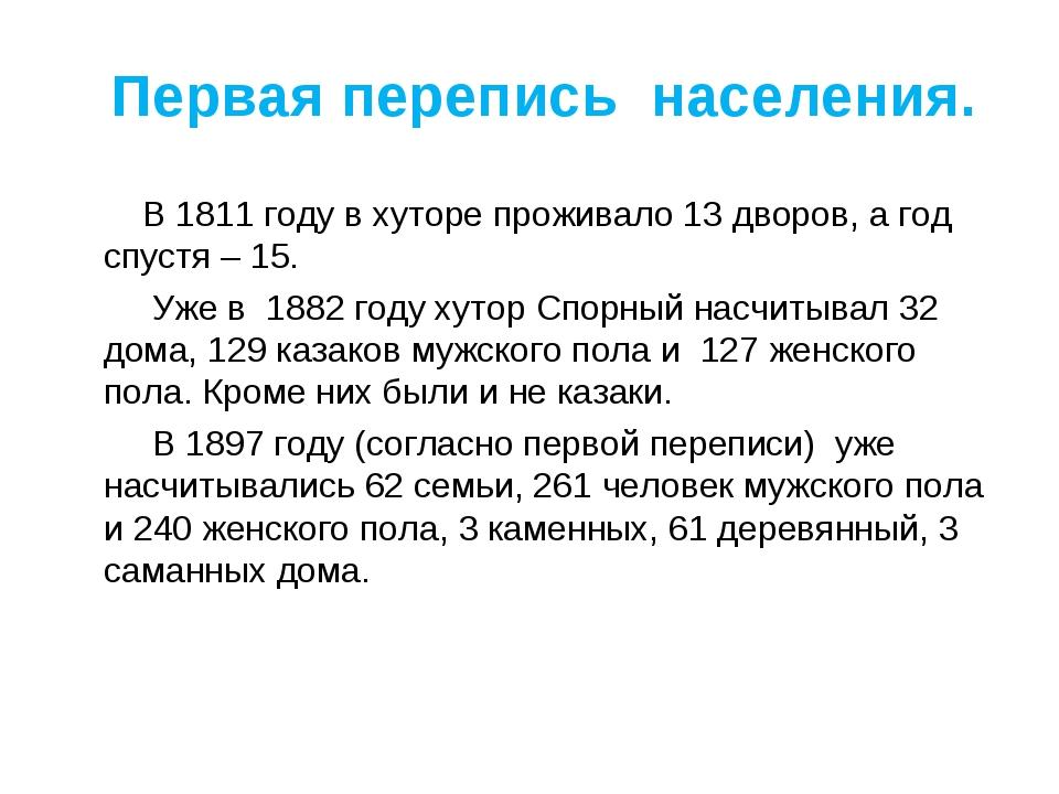 Первая перепись населения. В 1811 году в хуторе проживало 13 дворов, а год с...