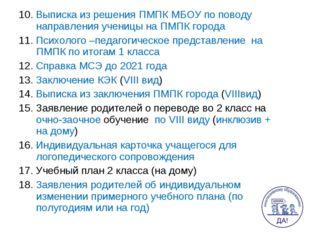 10. Выписка из решения ПМПК МБОУ по поводу направления ученицы на ПМПК города
