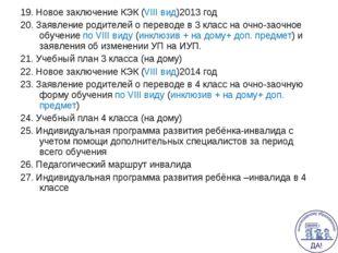 19. Новое заключение КЭК (VIII вид)2013 год 20. Заявление родителей о перевод