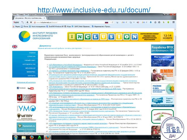 http://www.inclusive-edu.ru/docum/
