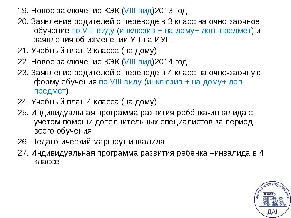 19. Новое заключение КЭК (VIII вид)2013 год 20. Заявление родителей о перевод...