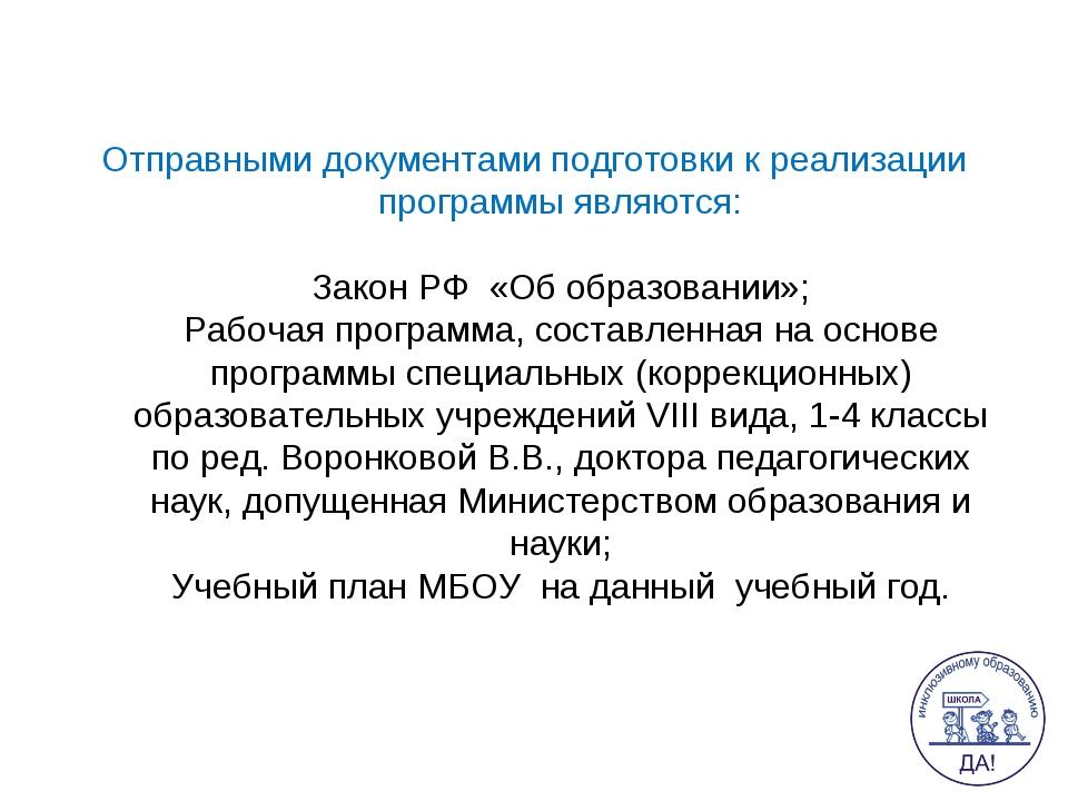 Отправными документами подготовки к реализации программы являются: Закон РФ ...