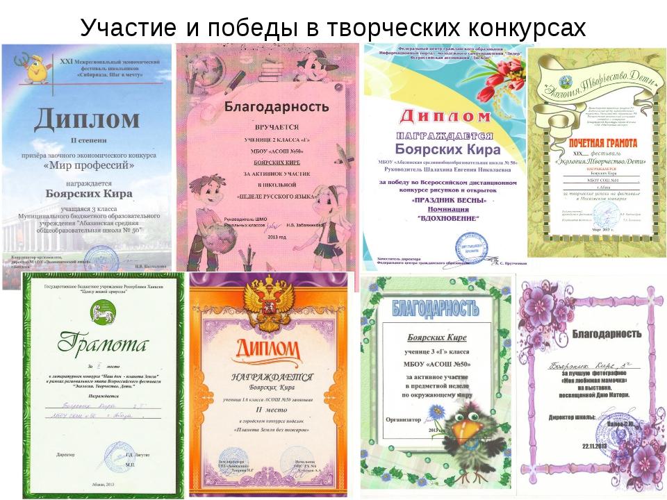Участие и победы в творческих конкурсах