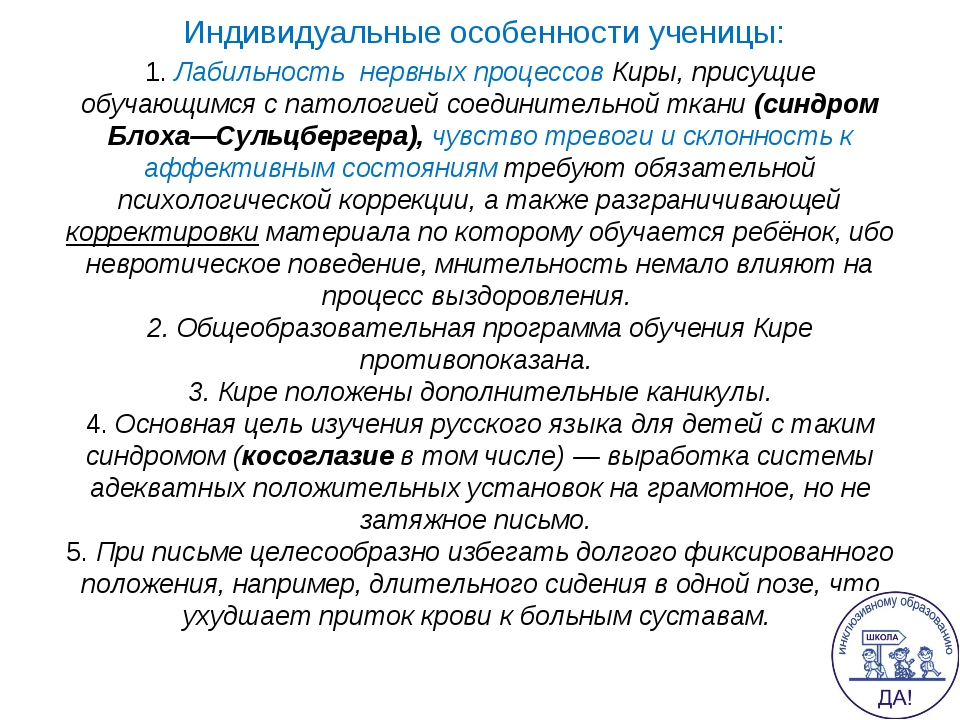 Индивидуальные особенности ученицы: 1. Лабильность нервных процессов Киры, п...