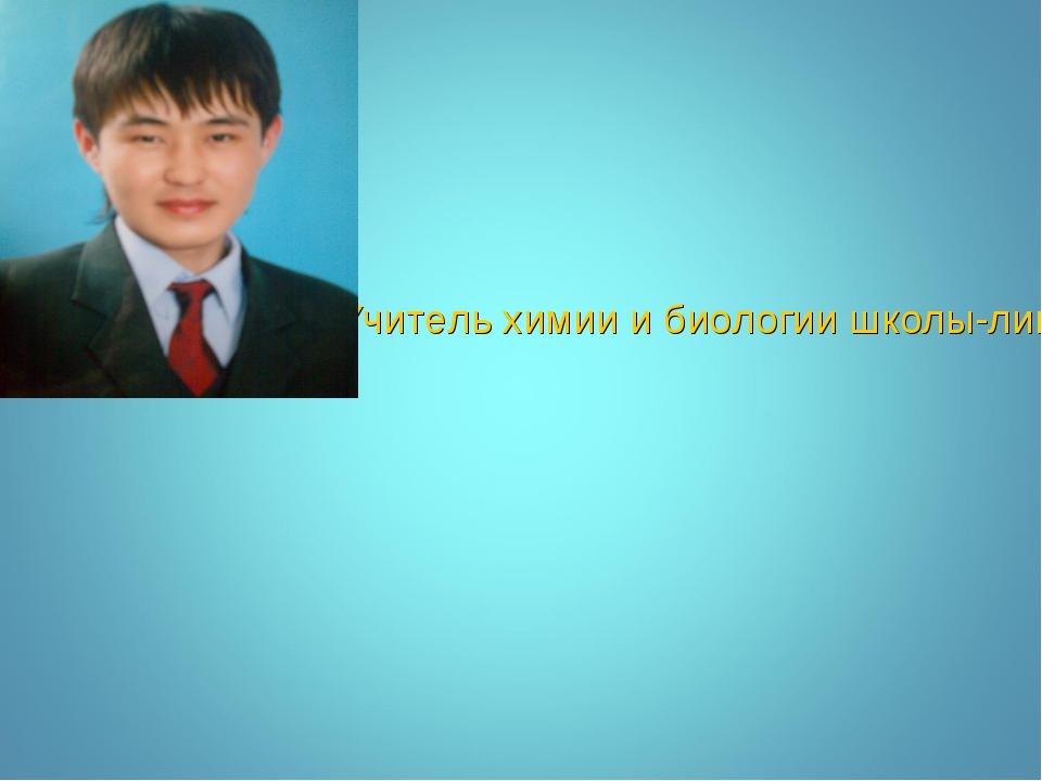 Учитель химии и биологии школы-лицея №6 Мукатаев Куаныш Турсынович