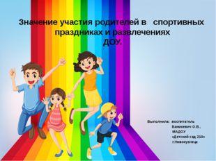 Значение участияродителейв спортивных праздникахиразвлечениях ДОУ. Вып