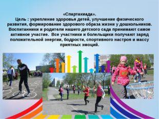 «Спартакиада». Цель : укрепление здоровья детей, улучшение физического развит