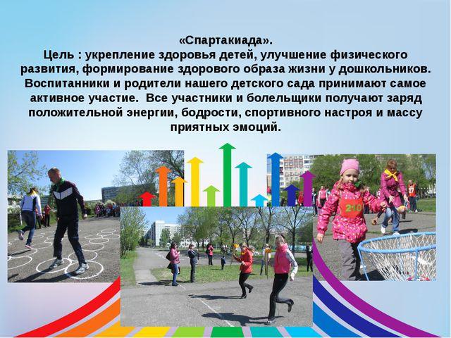 «Спартакиада». Цель : укрепление здоровья детей, улучшение физического развит...