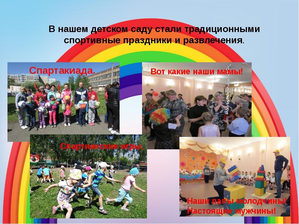 В нашем детском саду стали традиционными спортивные праздники и развлечения....