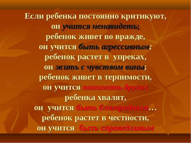 Если ребенка постоянно критикуют, он учится ненавидеть; ребенок живет во враж...