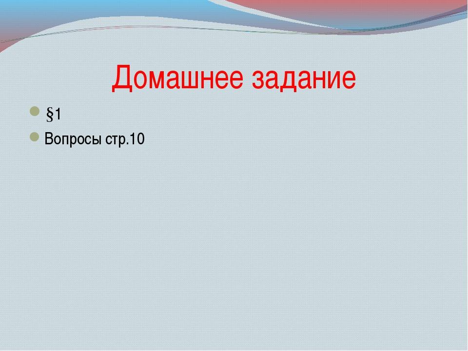 Домашнее задание §1 Вопросы стр.10
