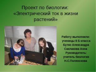 Проект по биологии: «Электрический ток в жизни растений» Работу выполнили: у