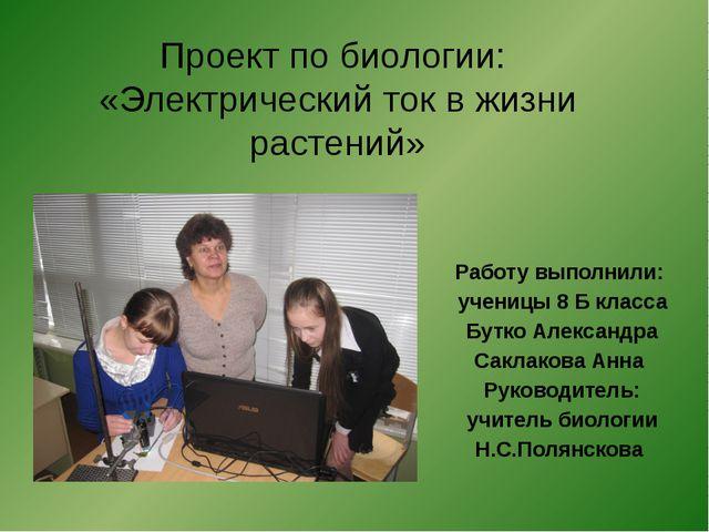 Проект по биологии: «Электрический ток в жизни растений» Работу выполнили: у...