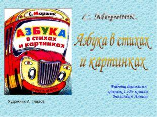 Работу выполнил ученик 1 «Б» класса Баландин Антон Художник И. Глазов