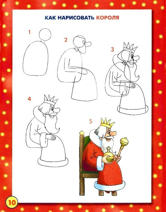 Поэтапное рисование сказочных героев сказочные герои