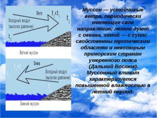 Муссон — устойчивые ветра, периодически меняющие свое направление; летом дуют