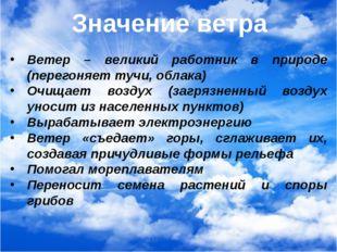 Ветер – великий работник в природе (перегоняет тучи, облака) Очищает воздух (