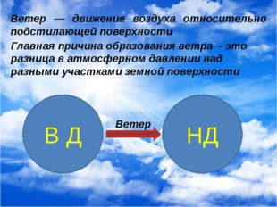 Ветер — движение воздуха относительно подстилающей поверхности Главная причин