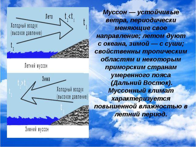 Муссон — устойчивые ветра, периодически меняющие свое направление; летом дуют...