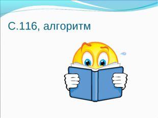 С.116, алгоритм