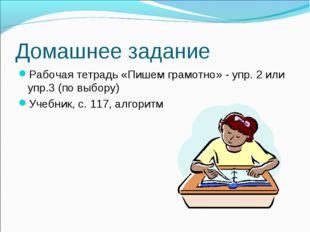 Домашнее задание Рабочая тетрадь «Пишем грамотно» - упр. 2 или упр.3 (по выбо