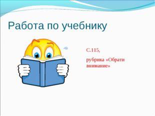 Работа по учебнику С.115, рубрика «Обрати внимание»