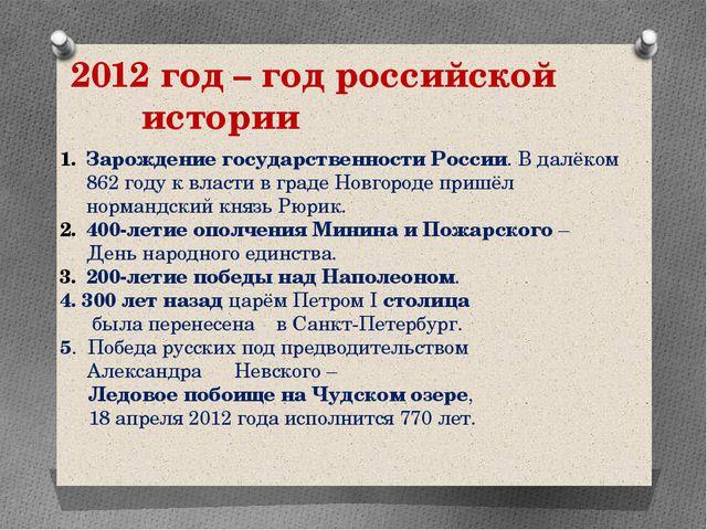 2012 год – год российской истории Зарождение государственности России. В далё...