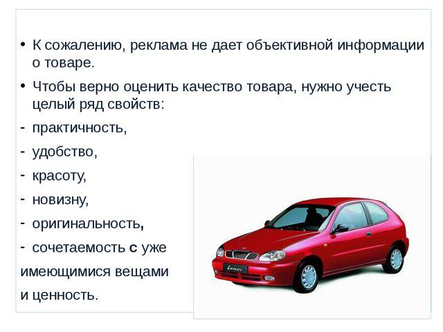 К сожалению, реклама не дает объективной информации о товаре. Чтобы верно оц...