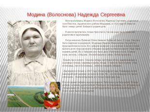 Модина (Волоснова) Надежда Сергеевна Моя прабабушка, Модина (Волоснова) Надеж