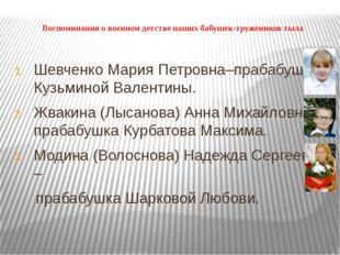 Воспоминания о военном детстве наших бабушек-тружеников тыла Шевченко Мария П