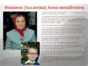Жвакина (лысанова) Анна михайловна Родилась 21 ноября 1932 года в Пермской об