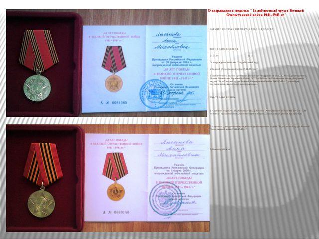 """О награждении медалью """"За доблестный труд в Великой Отечественной войне 1941..."""