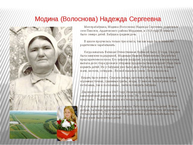 Модина (Волоснова) Надежда Сергеевна Моя прабабушка, Модина (Волоснова) Надеж...