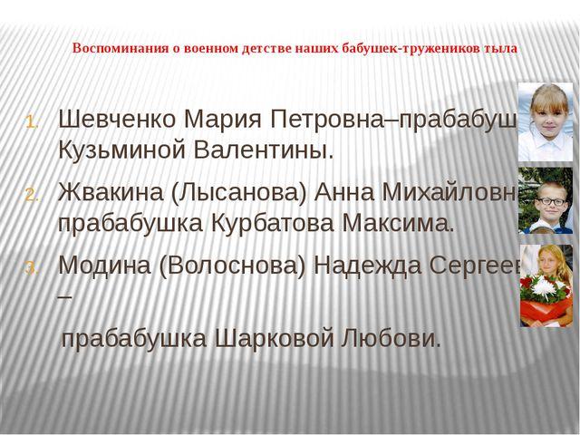 Воспоминания о военном детстве наших бабушек-тружеников тыла Шевченко Мария П...