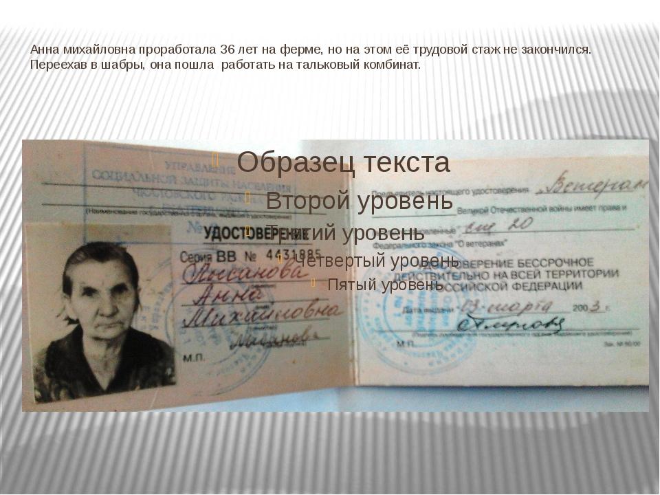 Анна михайловна проработала 36 лет на ферме, но на этом её трудовой стаж не з...