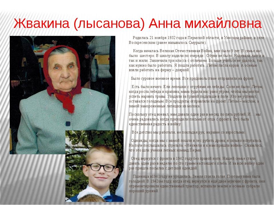 Жвакина (лысанова) Анна михайловна Родилась 21 ноября 1932 года в Пермской об...