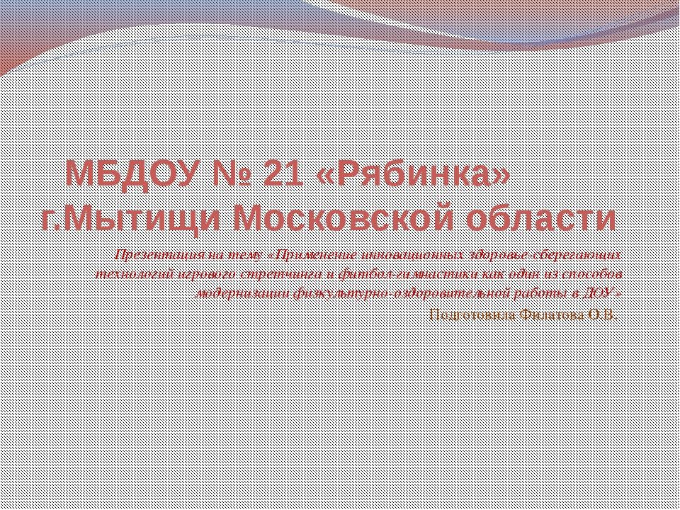 МБДОУ № 21 «Рябинка» г.Мытищи Московской области Презентация на тему «Примен...