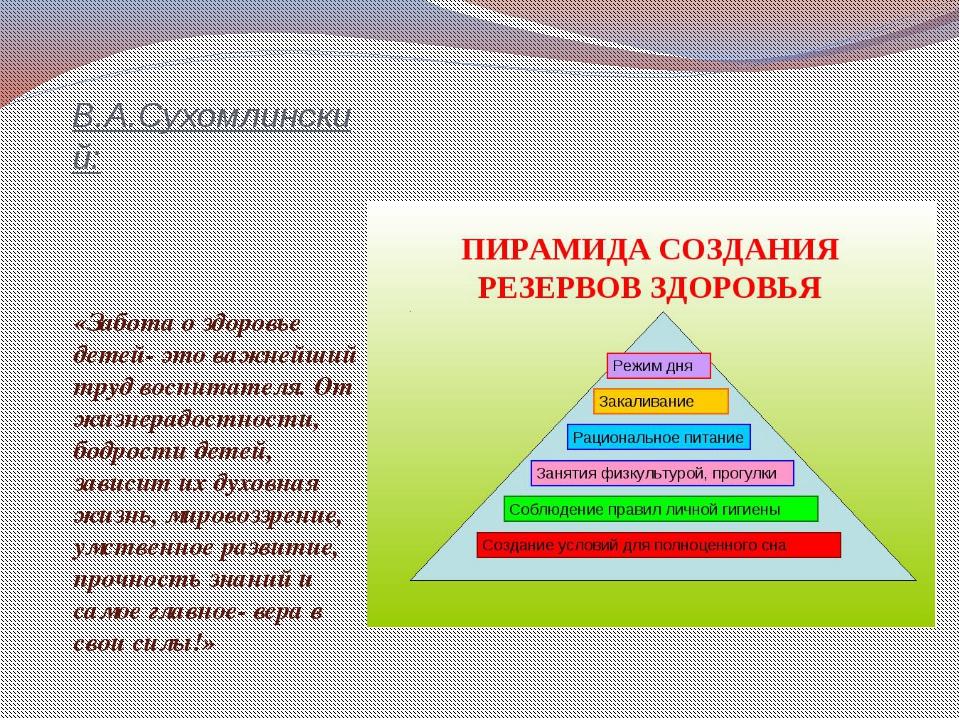 В.А.Сухомлинский: «Забота о здоровье детей- это важнейший труд воспитателя. О...