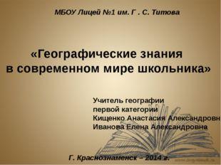 МБОУ Лицей №1 им. Г . С. Титова «Географические знания в современном мире шко
