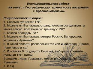 Исследовательская работа на тему : « Географическая грамотность населения г.