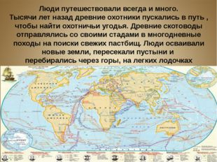Люди путешествовали всегда и много. Тысячи лет назад древние охотники пускали